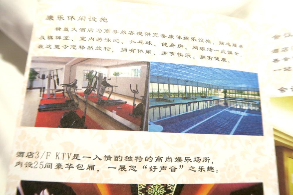 中国南方航空トランジットホテル・広州精益大酒店のプールの写真