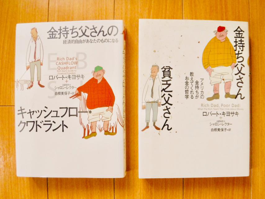 金持ち父さんシリーズ(1、2)の写真