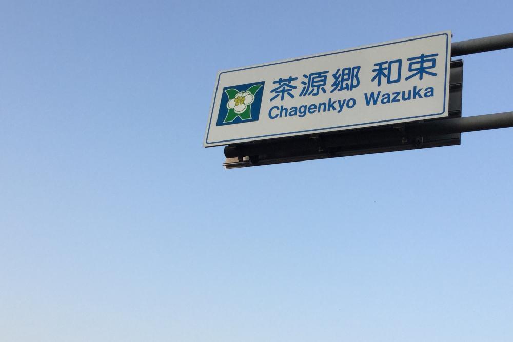 宇治抹茶の郷・茶源郷 和束の道路標識の写真