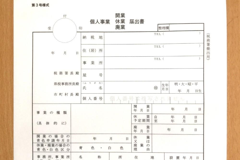 税務署│個人事業開業届書(上半分)の写真