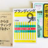 10月に読んだビジネス書3冊の写真