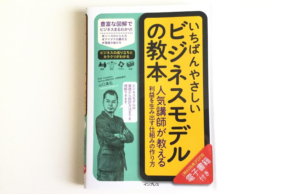 ビジネスモデルの教本(著者:山口高弘)の写真