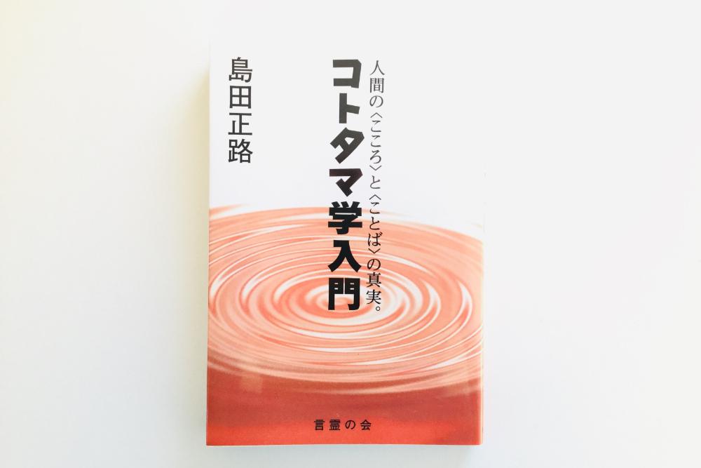 コトタマ学入門/著者:島田 正路の写真