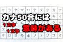 ひらがな1文字にも意味がある|日本語の魅力と起源