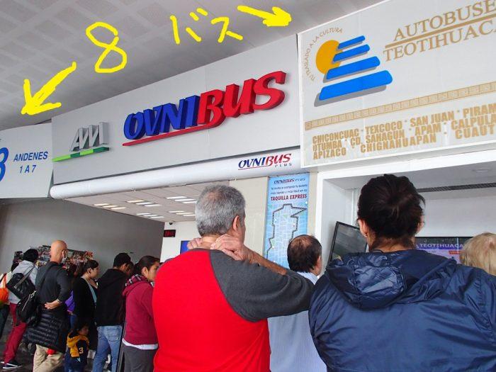メキシコシティ、テオティワカン行きバス乗り場の写真