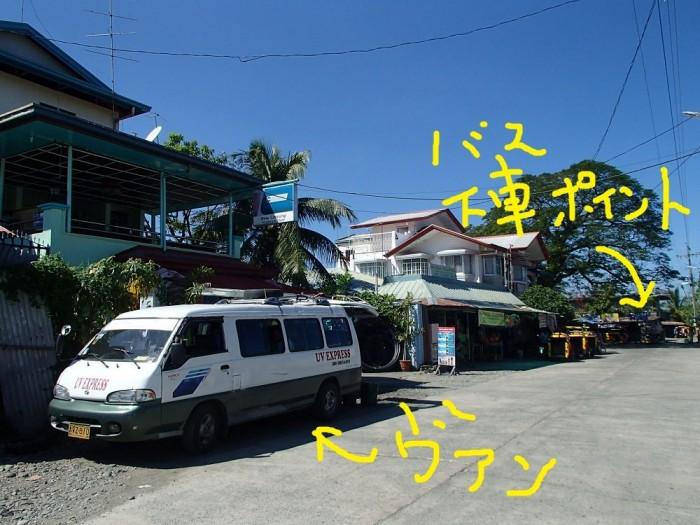 ビタラックのヴァン乗り場の写真