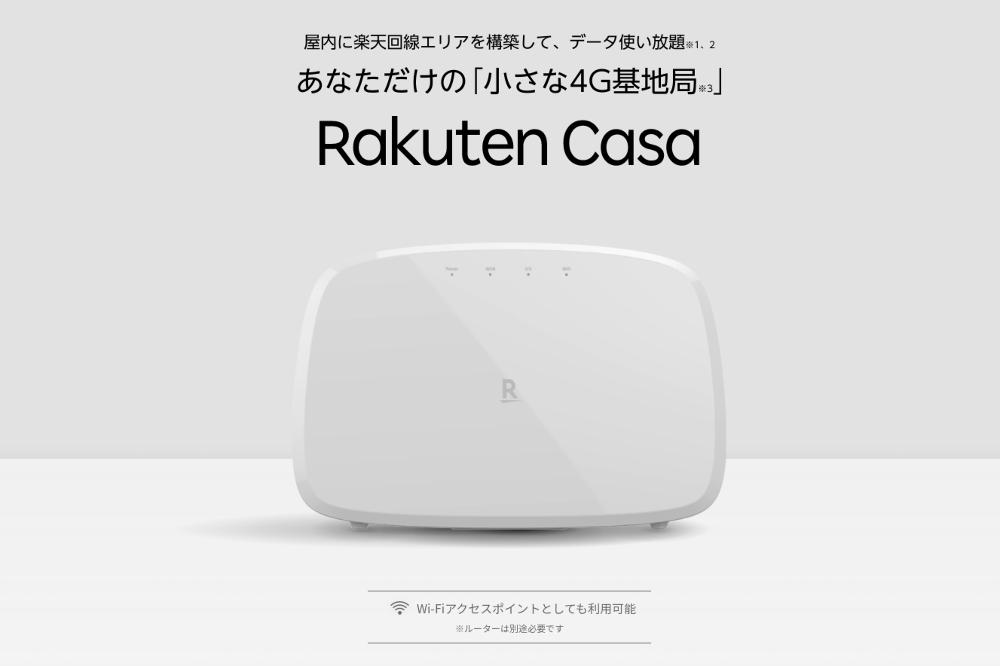 Rakuten casa(公式HP)の写真