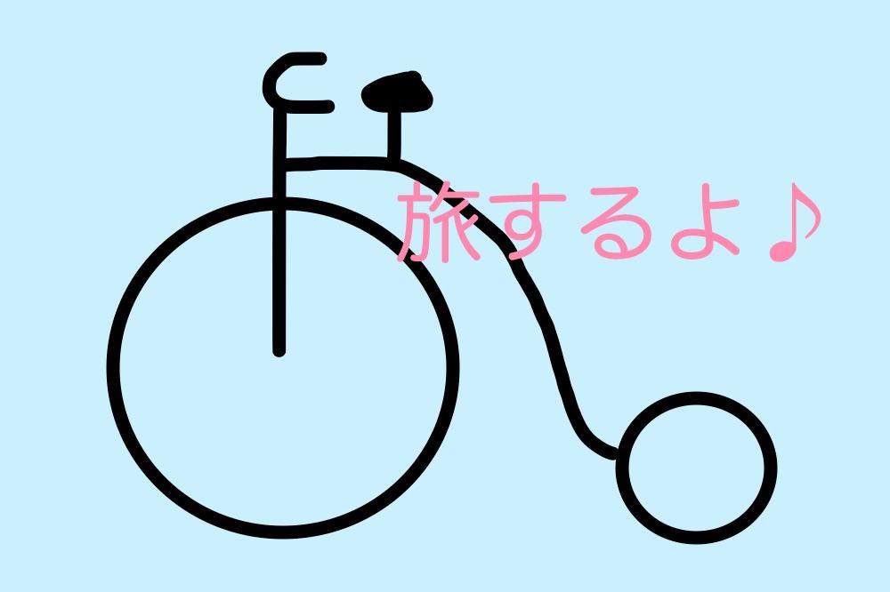 自転車日本一周旅行の準備をようやく始めました〜