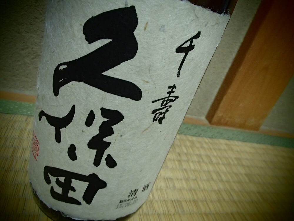 日本酒(久保田)の写真