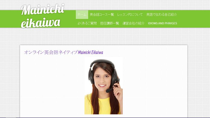 ネイティブ講師のレッスンを受けよう!オンライン英会話Mainichi Eikaiwa体験記。