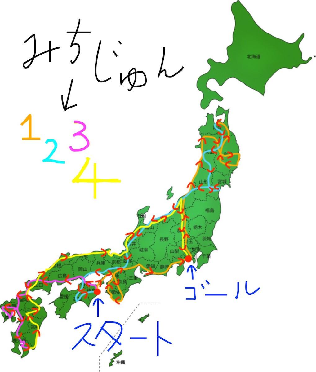 軽自動車日本一周旅行ルート