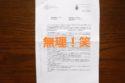 4:海外にてパスポートの再発行に必要な書類が、日本でしか入手できないという無理ゲーだった話