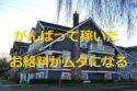 マイホームを購入するのは貧乏思考|お金持ちの資産と負債はココが違う*