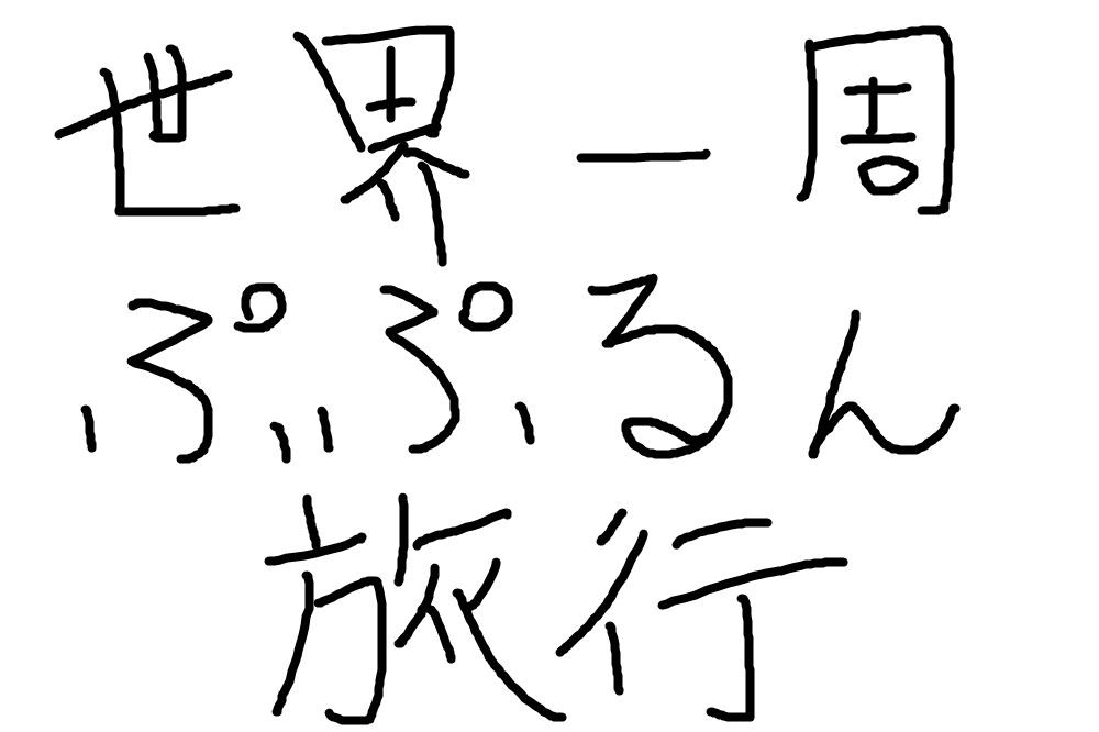 旧ブログタイトル「世界一周ぷぷるん旅行」の由来について