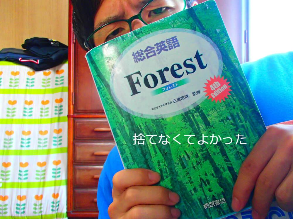 英語の参考書を持った自分の写真