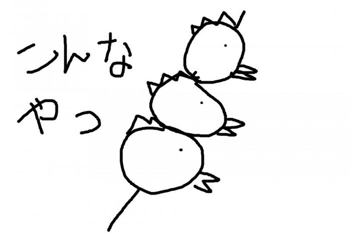 ウウロという食べ物の絵